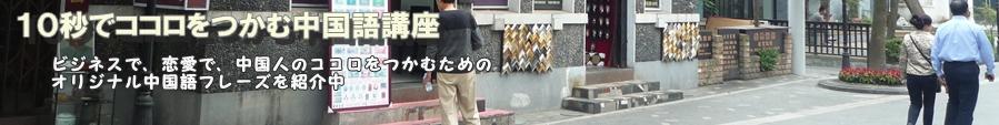 10秒でココロをつかむ中国語講座